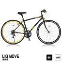 クロスバイク LIG MOVE リグムーヴ 完成品 ブラック ホワイト アルミフレーム 700×28C [送料無料]