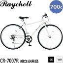【土曜日曜も休まず発送】 自転車 クロスバイク 組立必要品 7段変速 700×28C 27インチ相当 Raychell レイチェル CR-7007R 組立必要品 ブラック ホワイト スチール