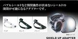 【OGK】 SHIELD UP ADAPTER シールドアップアダプター クリア オージーケー 【バイク用品】