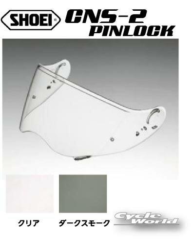 SHOEICNS-2PINLOCKシールドHORNETADV専用ホーネットADVオフロードヘルメット
