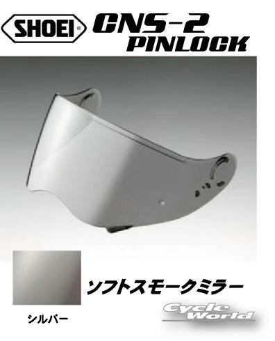 SHOEICNS-2PINLOCKミラーシールドHORNETADV専用ホーネットADVオフロードヘル