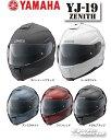 【YAMAHA】YJ-19 ZENITH メガネ対応 システムヘルメット インナーバイザー付 ゼニス ヤマハ やまは ワイズギア Y'SGEAR ツーリング 街乗り サングラス サンバイザー 可動式 フルフェイス かっこいい  90791233【バイク用品】