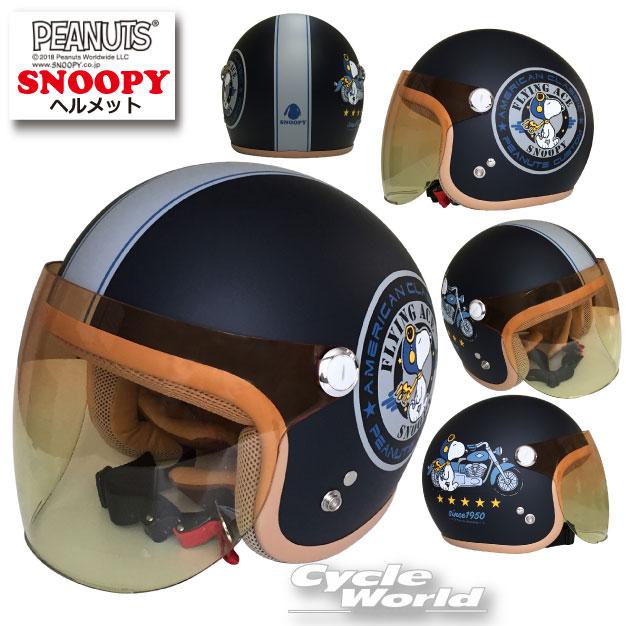SNOOPYスヌーピーレディースジェットヘルメットアークスヘルメットSNJ-45SNOOPYMNVレ