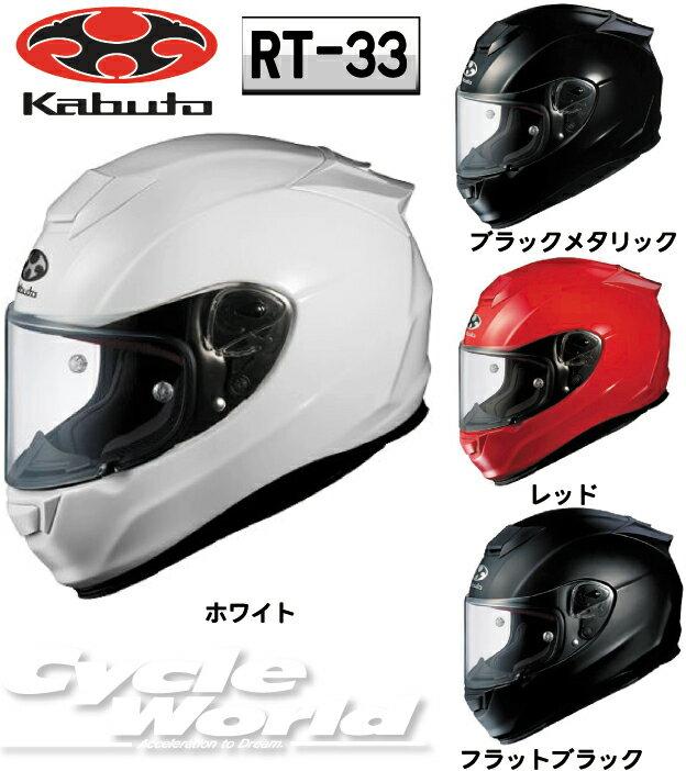 OGKKABUTORT-33フルフェイスヘルメットピンロックシート付き内装フル脱着オージーケーカブト