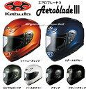 ◇【OGK KABUTO】Aeroblade3 エアロブレード3 フルフェイス ヘルメット ピンロックシート付き軽量 軽い  内装フル脱着 クールマックスインナ...
