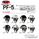 ☆【OGK KABUTO】PF-5mini ピーエフ-5ミニ半キャップ ハーフヘルメット 半ヘル 小さいサイズ レディース【バイク用品】
