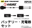 【RSタイチ】RSP039 eヒート 充電器・スペアバッテリーセットe-HEAT CHARGER+SPARE BATTERY SET アールエスタイチ RSTAICHI  防寒【バイク用品】