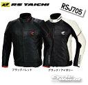 【あす楽対応】【RS TAICHI】RSJ705 ブロンクス レザーオールシーズンジャケット RSタイチ アールエスタイチ【バイク用品】