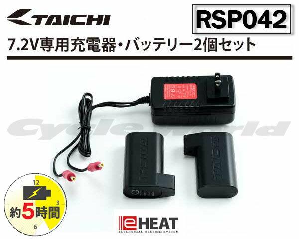 【あす楽対応】【RS TAICHI】RSP042 e-Heat 充電器・バッテリーセット イーヒート 電熱 防寒 寒さ対策 RSタイチ アールエスタイチ【バイク用品】