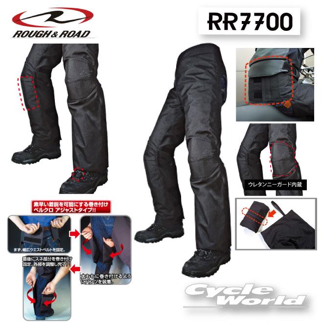ROUGH&ROADラフ&ロードRR7700イージーラップオーバーパンツ携帯冬用寒さ対策防寒ウインタ