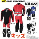 【RSタイチ】NXL022 J022 キッズ レザースーツ J022 KIDS LEATHER SUIT レース用 つなぎ 革つなぎ アールエスタイチ RSTAICHI レーシングスーツ【バイク用品】