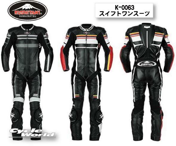 KUSHITANI クシタニ レーシングスーツ・革ツナギ ハイエモーションスーツ サイズ:XL
