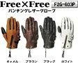 【FREE FREE】 F2G-603P パンチングレザーグローブ春夏用 レザーグローブ 牛革 フリーフリー フリービー  【バイク用品】