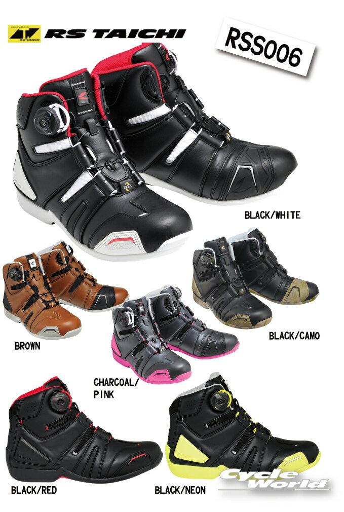 【RS TAICHI】RSS006 DRYMASTER BOA ライディングシューズ  ライディングブーツ ライディングシューズ  ショートブーツ 靴 RSタイチ アールエスタイチ【バイク用品】