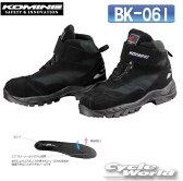 ◇【KOMINE】コミネ  BK-061 FTC ライディングシューズ BK-061 FTC Riding Shoes ツーリング 靴 シューズ 軽量【バイク用品】