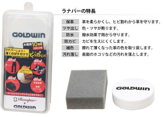 あす楽/ネコポス対応GSM18950ラナパープチセットGOLDWINゴールドウィン革製品皮レザーパン
