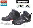 ◇【KOMINE】コミネ  BK-075 ライディングシューズ BK-075 Riding Shoes レーシングブーツ ツーリング 靴 簡易防水 【バイク用品】