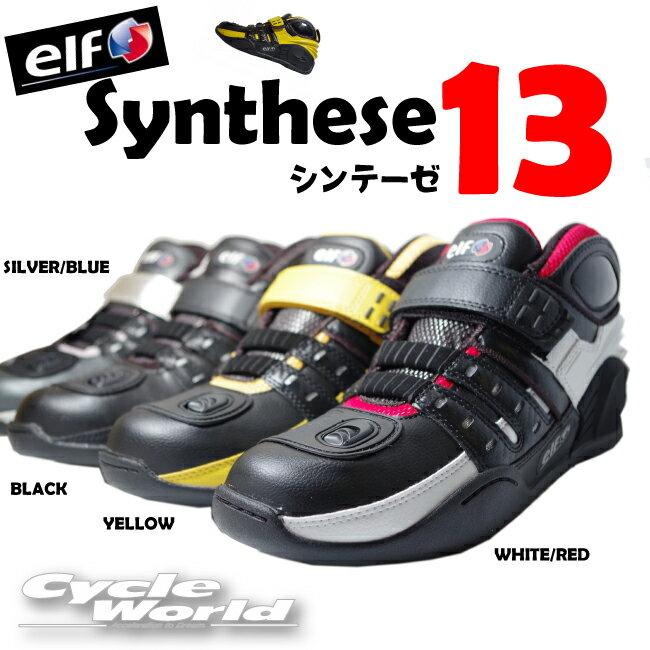 elfエルフSYNTHESE13シンテーゼ13オートバイ用ライディングシューズ抗菌・防臭・帯電防止イ