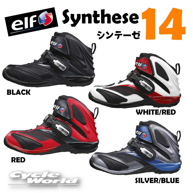 送料無料elfエルフシンテーゼ14synthese14防水ライディングシューズバイク用スニーカーfo