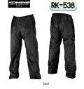 ◇【KOMINE】コミネ  RK-538 《4.5XLBサイズ》 ネオレインパンツ RK-538 Neo Rain Pants レインウェア レインパンツ  雨...