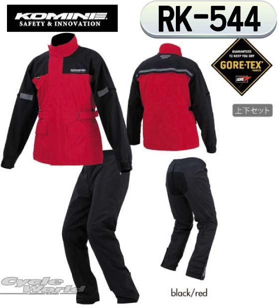 【KOMINE】RK-538NeoRainPantsRK-538ネオレインパンツレインウェアレインパンツ上下セット雨具カッパ【バイク用品】