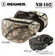 【DEGNER】 デグナー NB-102 スポーツダブルバッグ  サイドバッグ サドルバッグ ツーリング 【smtb-k】 【バイク用品】
