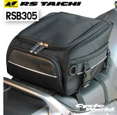 【RS TAICHI】RSB305 スポーツ シートバッグ.13 SPORT SEAT BAG .13 RSタイチ アールエスタイチ ツーリング 鞄 【バイク用品】