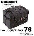 【GOLD WIN】GSM17606 ツーリングリアバッグ78 ツーリング カバン 鞄 シンプル  シートバック Riding Bag ゴールドウィン 大型 ツ...