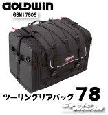 【GOLD WIN】GSM17606 ツーリングリアバッグ78 ツーリング カバン 鞄 シンプル  シートバック Riding Bag ゴールドウィン 大型 ツーリングバッグ バックパッカー 旅行バッグ 【バイク用品】