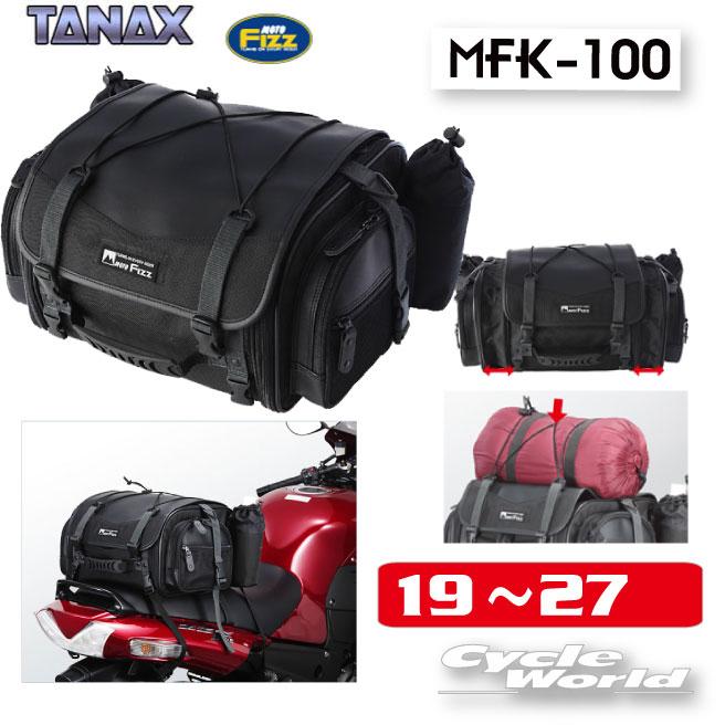☆正規品【TANAX】MOTO FIZZ MFK-100 ミニフィールドバッグ タナックス モトフィズ キャンプ ツーリング バックパッカー ツーリング シートバッグ【バイク用品】