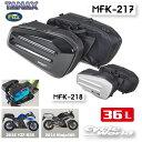 ☆【TANAX】MOTO FIZZ MFK-217 MFK-...