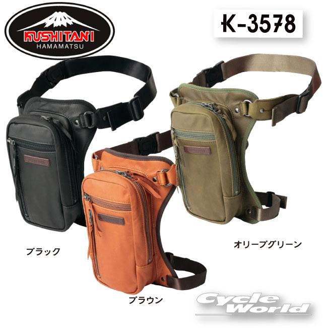 ☆新商品【KUSHITANI】K-3578クシタニ 2WAY LEG BAG II  2ウェイレッグバッグ2 牛革 本皮  【バイク用品】