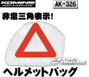 【KOMINE】AK-326 三角表示付きヘルメットバッグ バイク用非常三角停止表示板 事故 反射板 三角表示板 被視認性 夜間被視認性 携帯 ヘルメット袋 コミネ【バイク用品】