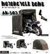 ◇【KOMINE】コミネ AK-103 (Lサイズ) Motorcycle Dome(L size) AK-103 モーターサイクルドーム コミネ Compact Motorcycle Half Cover 盗難防止 雨対策  バイクカバー バイク用テント【バイク用品】