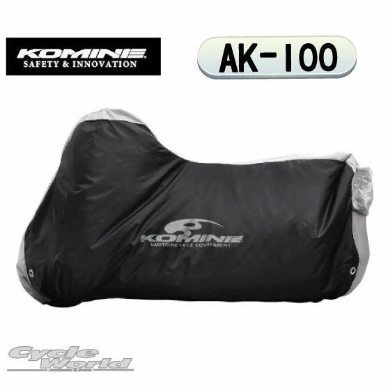 KOMINEコミネAK-100《XL・2XLサイズ》SportsBikeCoverAK-100スポー