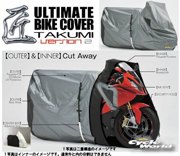 REIT[LLサイズ]最高級バイクカバー「匠2」たくみVer2レイト商会MCP国産日本製Madein