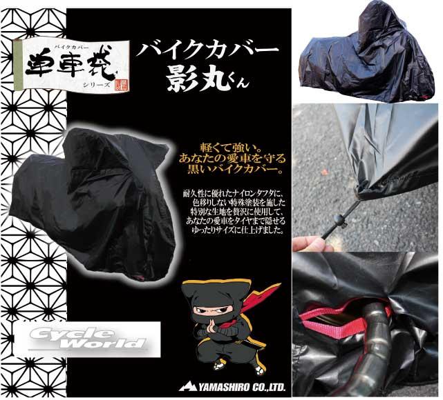 山城バイクカバー影丸くん《3Lサイズ》YTB01/3l山城謹製単車袋シートカバーオートバイ車体カバー
