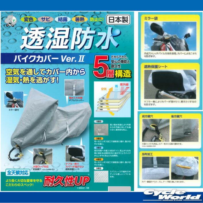 透湿防水バイクカバーVer2《4Lサイズ》テクナロン後継モデル車体カバーバイク用カバーアメリカン盗難