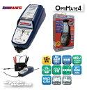【tecMATE】Optimate4 オプティメイト4 テックメイト バッテリーチャージャー 充電器 アンプマティック パルス充電 サルフェーション溶解 オートバイ 自動車 【バイク用品】