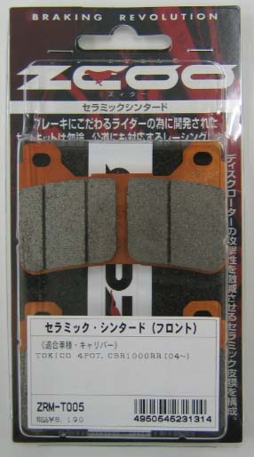 ZCOOブレーキパッドYZF-R1'98〜'01(フロントダブル)YZF-R1'02〜'03(フロン