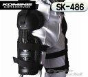 ☆【KOMINE】コミネ SK-486 ウエストプロテクター SK-486 Waist protector サイドウエスト 横腹 プロテクター 太もも骨盤 【バイク用品】