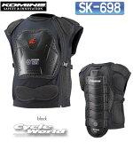 ◇【KOMINE】SK-698 CEボディアーマードベストSK-698 CE Body Armored Vest胸用 脊髄 背中 胸部 プロテクター チェストプロテクター【バイク用品】