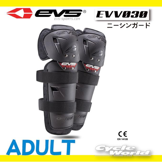 正規品EVSEVV030MINIオプションニーシンガード《アダルト》オフロードモトクロスプロテクター