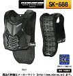 ◇【KOMINE】コミネ  SK-688 スプリームボディープロテクター《Lサイズ》 胸部 脊髄 【バイク用品】