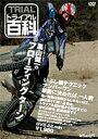 【ネコポス対応】【自然山通信】トライアル百科DVD 「黒山健一のフローティングターン」 【バイク用品】