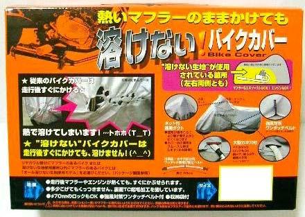☆【溶けないバイクカバー:8Lサイズ】マフラーが触れる部分が溶けない生地! マフラーの熱で溶けないカバー BB-710 ユニカー工業 【バイク用品】
