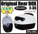 ☆【MADMAX】 バイク リアボックス《E-35 バックレ...