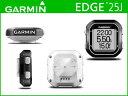 【16時まであす楽】【送料無料】【GARMIN】(ガーミン)EDGE 25J 日本語版 GPSサイクルコンピューター【サイクルコンピューター】【自転車 アクセサリー】