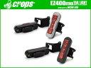 【即納対応】【CROPS】(クロップス)PRO EZ400mu USB充電式テールライト【テールライト】【自転車 アクセサリー】
