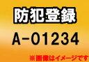 【自転車と同時購入のみ】防犯登録【愛車を守ろう】...